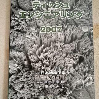 ティッシュ エンジニアリング 2007 日本組織工学会