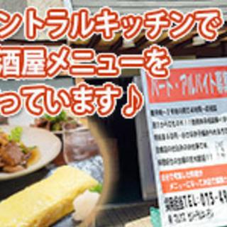 【求:融通の利く方】接客ナシ!簡単な食品加工業務