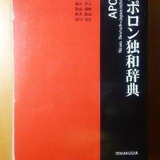 ドイツ語 独日辞書