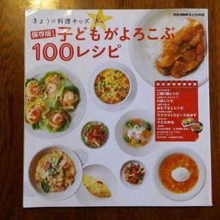 (お話中)子どもがよろこぶ100レシピ
