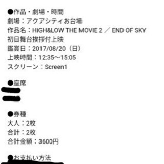 HIGH&LOW ENDOFSKY