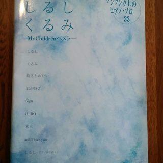 (ピアノ楽譜)Mr.Childrenベスト 全8曲