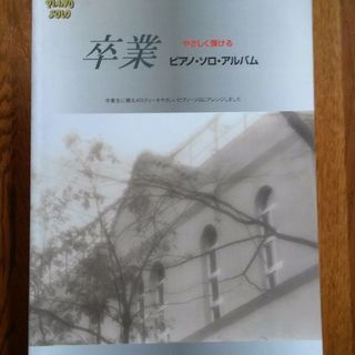 (ピアノ楽譜)卒業 やさしく弾けるピアノ·ソロ·アルバム