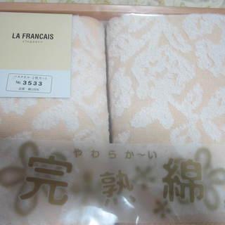 新品未使用品 バスタオル2枚セット La.Francais MEG...