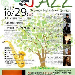千代田町 オータムコンサート「ちよだJAZZ」