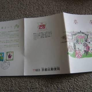 京都 葵祭 上賀茂神社 風景印 切手 額面200円分 59.5.1...