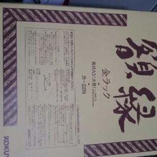 コクヨ 額縁 金ラック 賞状A3 カ-22N