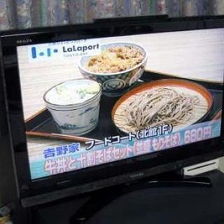 東芝レグザ 32インチ液晶テレビ