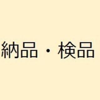 検品〜発送〜商品管理の業務