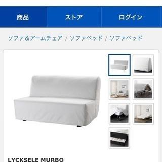 IKEA ソファベッド