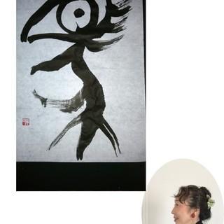 [知育ラボ/3歳〜]墨と筆で書いてみよう!WakuWakuアート書...