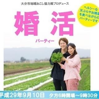 ★9/10(日) 大分市主催♪第1回婚活パーティー in 天ぷら・...