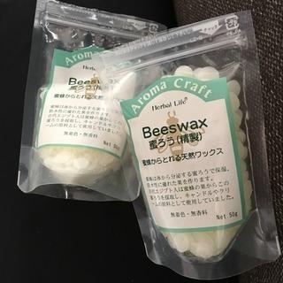 生活の木  ミツロウ  蜜蝋