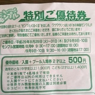 日本モンキーパーク プール 優待券