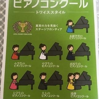 第2回JPPAピアノコンクール大阪地区予選開催!急募!!