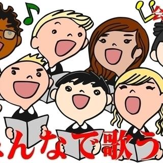 参加者募集中!みんなで歌う会~平成...