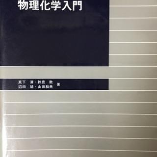 日本大学理工学部 物理化学