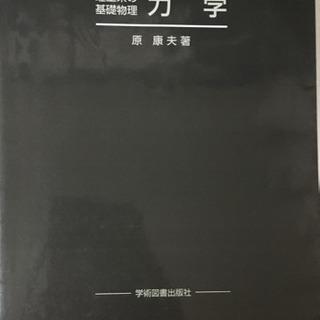日本大学理工学部 力学