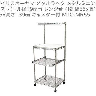 【引取限定】レンジ台 美品 メタルラック