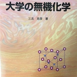 日本大学理工学部 無機化学