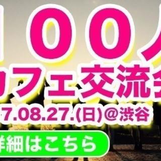 【業界初!!第三回渋谷 100人カフェ会!朝活!】サポートカフェ交流会
