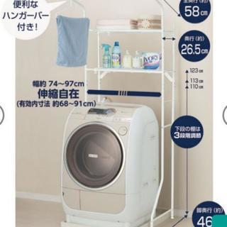 ニトリ 洗濯ラック 【未使用】