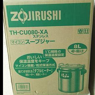 象印 スープジャー TH-CU080-XA 業務用