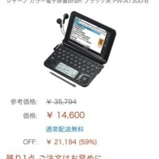 電子辞書シャープBrain PW-A7300