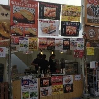 8/26 吉田の火祭り 屋台スタッフ募集