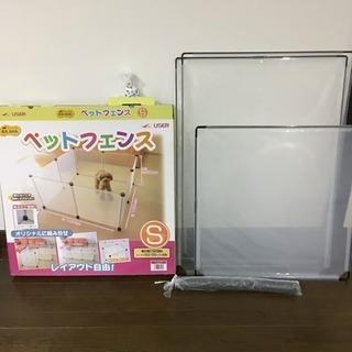 【ほぼ未使用】ペットサークル・ペットフェンス【美品】
