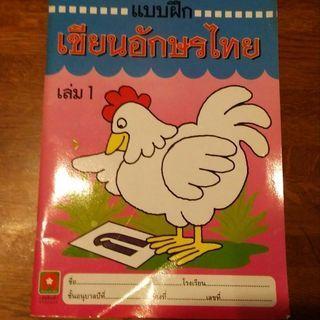 タイ語練習帳(タイ語)