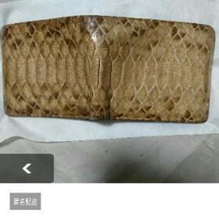 CYPRISの蛇革2つ折り財布 使用品