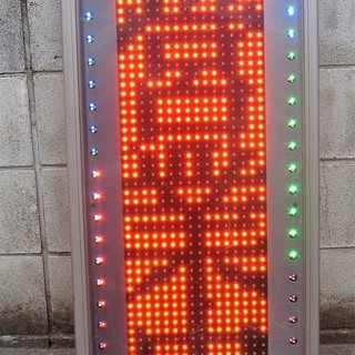 LED電光掲示板・1060mm×480mm3文字タイプ( 片面タイ...
