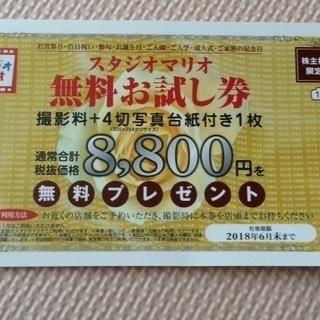 スタジオマリオ無料お試し券 (88...