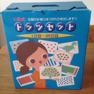 七田式教育 ドッツセット