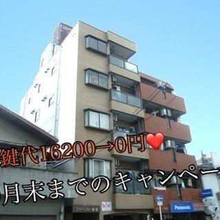 鍵代16200→0円❤️