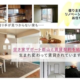 費用負担一切なし!簡単3ステップで空き家を賃貸する方法!