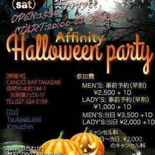 ◆ハロウィンパーティー in 高崎◆