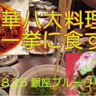 8月25日(金)19時~【銀座】来年の中国フェス開催にむけ、中華料...