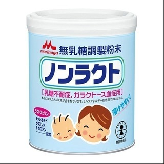 未開封*粉ミルク、ノンラクト