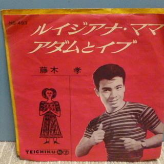 60年代 昭和レトロなシングルレコード 藤木孝「ルイジアナ・ママ」