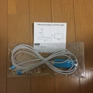 iPhone用 HDMIケーブル