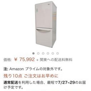 交渉中※ 価格更新しました!1〜2人用冷蔵庫です!
