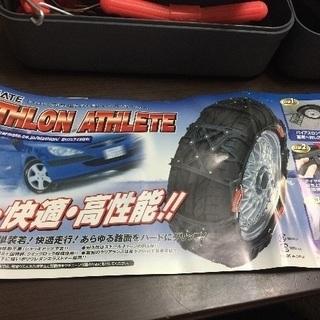 (受付中)新品未使用品 タイヤチェーン