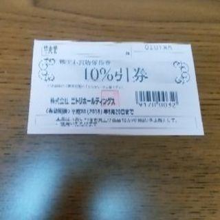 【送料無料】ニトリ株主優待券★平成30年5月30日期限
