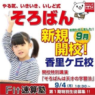 【いしど式そろばん】 Fit速算塾 香里ケ丘校 新規開校!!  開...