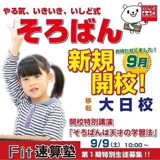【いしど式そろばん】 Fit速算塾 大日校 移転新規開校!!  開...