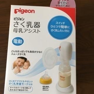 ピジョン Pigeon さく乳器 母乳アシスト 電動