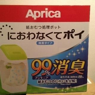 Aprica  紙おむつ処理ポット◆におわなくてポイ ◆新品未開封