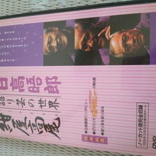日高晤郎DVD